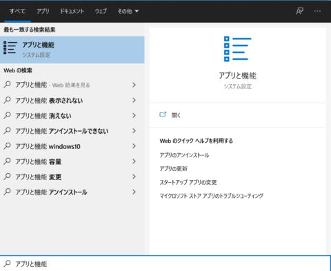 windows - アプリと機能検索