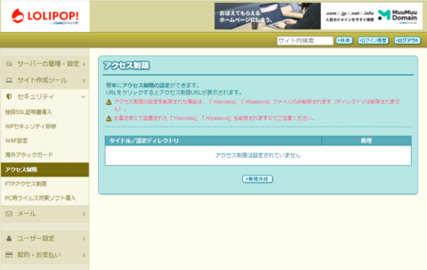 ロリポップ-アクセス制限画面