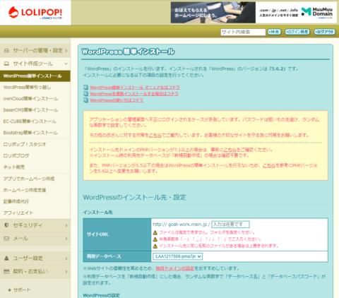 ロリポップ-Wordpress簡単インストール