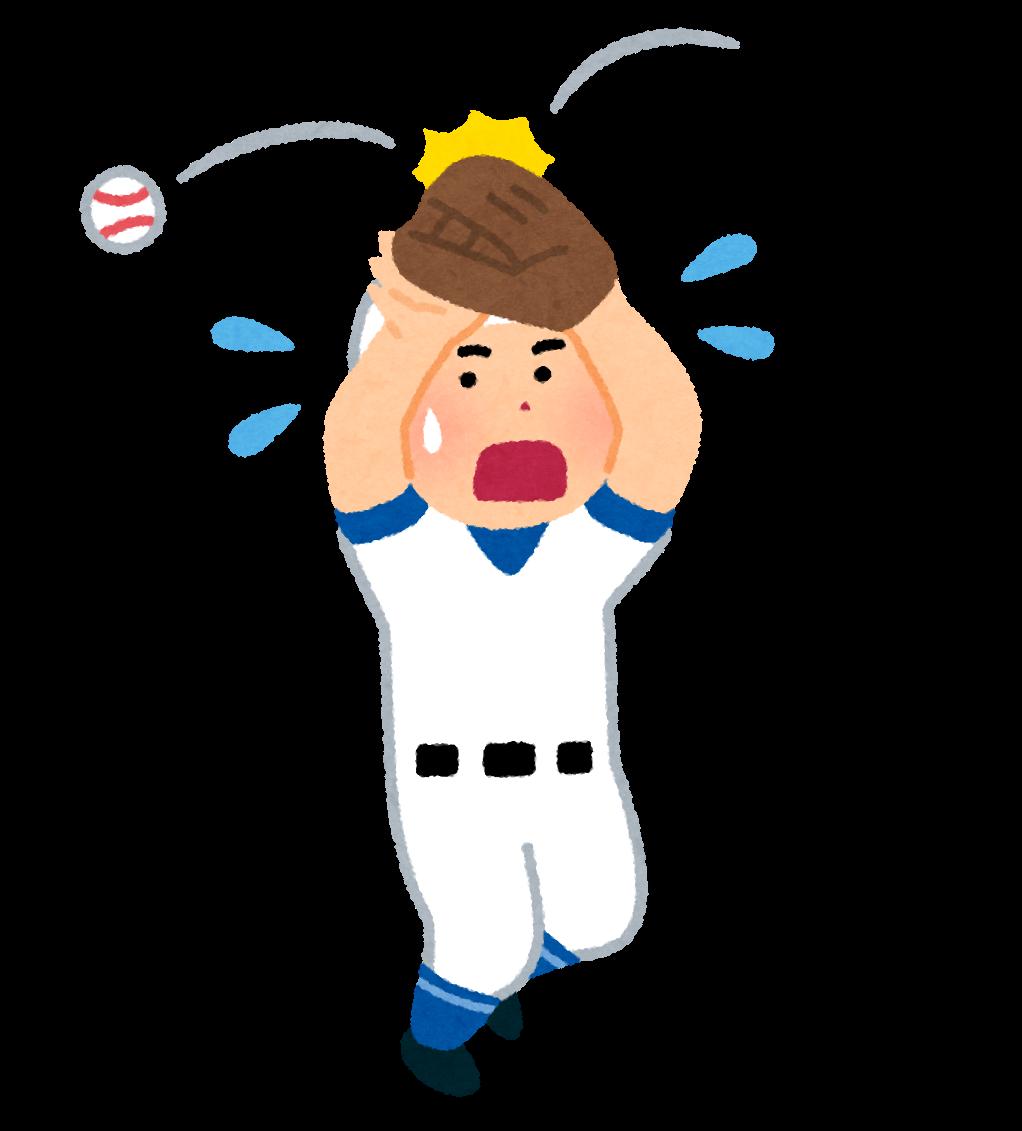 いらすとや-ブログ用-野球エラー