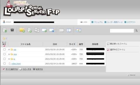 ロリポップFTP画面