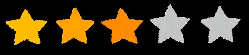 星レーティング-星3つ