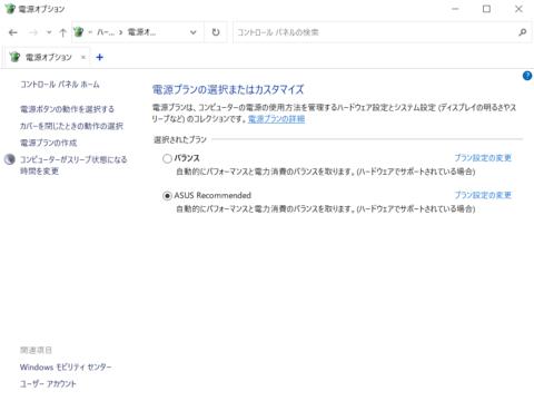 bluetooth_電源オプション2