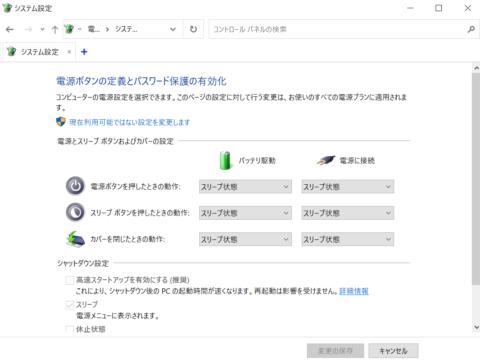 bluetooth_電源オプション3